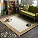 ギャベ ギャッベ ラグ ギャベラグ ギャッベラグ ギャベ絨毯 ギャッベ絨毯 3畳 200X250 【送料無料】