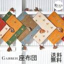 ギャベ ギャッベ 座布団 セール インド 手織り おしゃれ かわいい 黄色 40x40 【送料無料】
