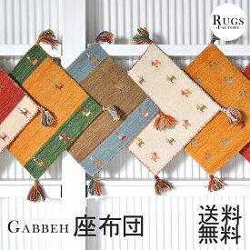 【得するクーポン!送料無料】 ギャベ ギャッベ 座布団 セール インド 手織り おしゃれ かわいい 40x40