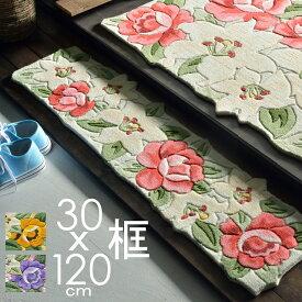 【 送料無料 】 上がりかまち カマチ 框 玄関マット 室内 おしゃれ 花柄 フラワー すべり止め付き 30x120