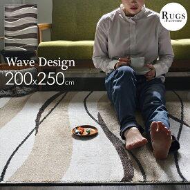 ラグ 3畳 200×250 200x250 おしゃれ 厚手 ラグマット カーペット 絨毯 北欧 絨毯 モダン ウィルトン織りカーペット ウェーブ かわいい アイボリー ブラウン 【送料無料】