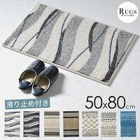 玄関マットウィルトン織り室内屋内おしゃれモダン北欧アジアン50x80