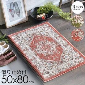 【 送料無料 】 玄関マット スベリ止 滑り止 玄関 マット 高級感 室内 ウィルトン織り 50 x 80 クラシック ペルシャ絨毯風 ペルシャ 絨毯 柄 トルコ ブルー ベージュ