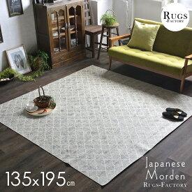 ラグ グレー 135x195 モケット織り 絨毯 和柄 モダン 和モダン 和風モダン おしゃれ 薄手 薄い ラグマット 【送料無料】