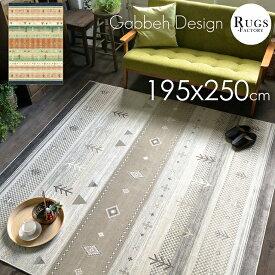 ギャベ柄 ラグ 3畳 3畳用 カーペット おしゃれ かわいい 絨毯 モケット織 モケット織り モケット ラグマット 薄手 195x250cm 【送料無料】