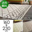ラグ ラグマット 160x230cm モロッコ モロカン ベニワレン 絨毯 厚手 ウィルトン織 約3畳