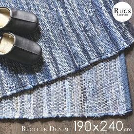 【 送料無料 】 ラグ カーペット ラグマット 3畳 洗える おしゃれ 西海岸 北欧 夏 夏用 綿 コットン リサイクル デニム かわいい ブルー 190x240