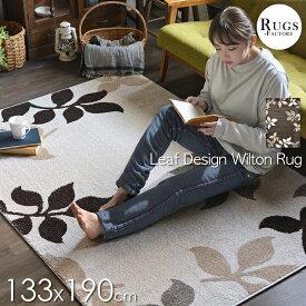 【 送料無料 】 ウィルトン織り ラグ じゅうたん ラグマット 厚手 リーフ柄 葉っぱ モダン モダン柄 ラズサイズ 長方形 133x190 アイボリー ブラウン
