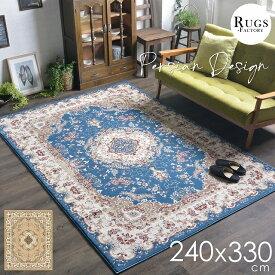 【 送料無料 】 ウィルトン織 絨毯 じゅうたん カーペット ラグ ラグマット 240x330 6畳 ペルシャ絨毯風 ペルシャ トルコ ブルー ベージュ
