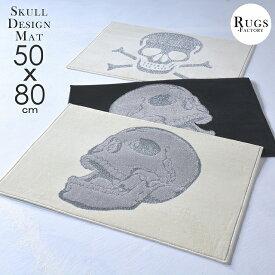 【 送料無料 】 ウィルトン織り スカル 骸骨 どくろ ドクロ 髑髏 玄関マット 室内 ラメ モノトーン ブラック ホワイト 50x80