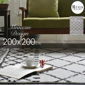 モロッコ ラグ 絨毯 カーペット 2畳 ベニワレン ベニワレン風 モロカン モロッカン 柄 北欧 200x200 200×200 おしゃれ ウィルトン織 厚手 厚め ホワイト 【送料無料】