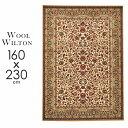 ウール 絨毯 ラグ カーペット 3畳 160x230cm ウィルトン織り ベルギー製 1001 送料無料