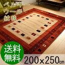 ウール 絨毯 ラグ カーペット 3畳 200x250cm ウィルトン織り ベルギー製 1019 人気