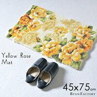 玄関マット屋内おしゃれ黄色イエローrose45x75cm…yellowrose45【送料無料】