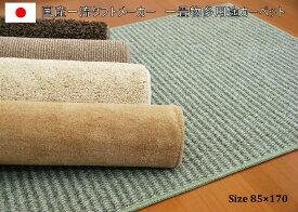 日本製!一流国産タフトメーカー製品!品物はかなり良いですが選べません!折畳の物とは違います!多用途ラグカーペット85×170【代引き別途】