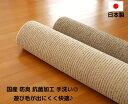 日本製 6畳サイズ 抗菌 防臭 手洗いフリーカット可能「ベース」江戸間6帖 シンプルでリーズナブルな国産カーペット「江戸間6畳約261×352」