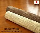 日本製 抗菌 防臭 手洗いフリーカット可能「パズル」本間6帖 おしゃれな チェック パズル柄 リーズナブル国産カーペット 本間6畳約286×382