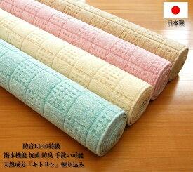 厚手 日本製 防音 はっ水 抗菌 防臭 パステルカラーが人気です 国産丸巻きカーペット 江戸間6畳約261×352