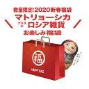 数量限定!2020新春福袋 2020年マトリョーシカ&ロシア雑貨福袋 ¥12020(税込)送料無料!1月7日より出荷開始