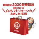 数量限定!2020年新春福袋 白木のマトリョーシカ&木製素材 福袋¥12020 送料無料1月7日より出荷開始返品不可【マトリョーシカ】