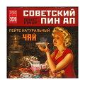 2020年版ロシアカレンダー「ソヴィエトの美人ピンナップ集」12ヶ月月めくり壁掛けカレンダー