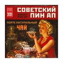 2020年版 ロシアカレンダー「ソヴィエトの美人ピンナップ集」12ヶ月 月めくり 壁掛けカレンダー