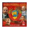 2020年版ロシアカレンダー「ソヴィエトの偉人たち」12ヶ月月めくり壁掛けカレンダー