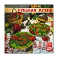 2020年版ロシアカレンダー「ロシア料理」12ヶ月月めくり壁掛けカレンダー