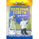 2021年版 ロシア日めくりカレンダー「みんなのための役に立つアドバイス」 Полезные советы для всех日めくり p…