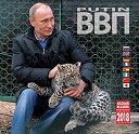 2018年版 ロシアカレンダー「プーチン大統領」12ヶ月Putin月めくり 壁掛けカレンダー