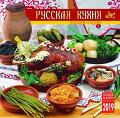 2016年版ロシアカレンダー「ロシア料理」12ヶ月月めくり壁掛けカレンダー