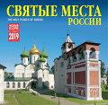 2017年版ロシアカレンダー日本語付き「サンクトペテルブルグ」12ヶ月月めくり壁掛けカレンダー