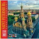 Russia calender 2021年版 ロシアカレンダー「サンクトペテルブルクの名所観光」月めくり 12ヶ月