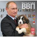 """2021年版 ロシアカレンダー「プーチン大統領」その1""""VVP""""12ヶ月 Putin 月めくり 壁掛けカレンダー"""