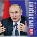 """2021年版 ロシアカレンダー「プーチン大統領」その2""""President""""12ヶ月 Putin 月めくり 壁掛けカレンダー"""