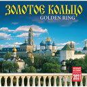 2021年版 ロシアカレンダー「黄金の環 名所観光」12ヶ月 月めくり 壁掛けカレンダー