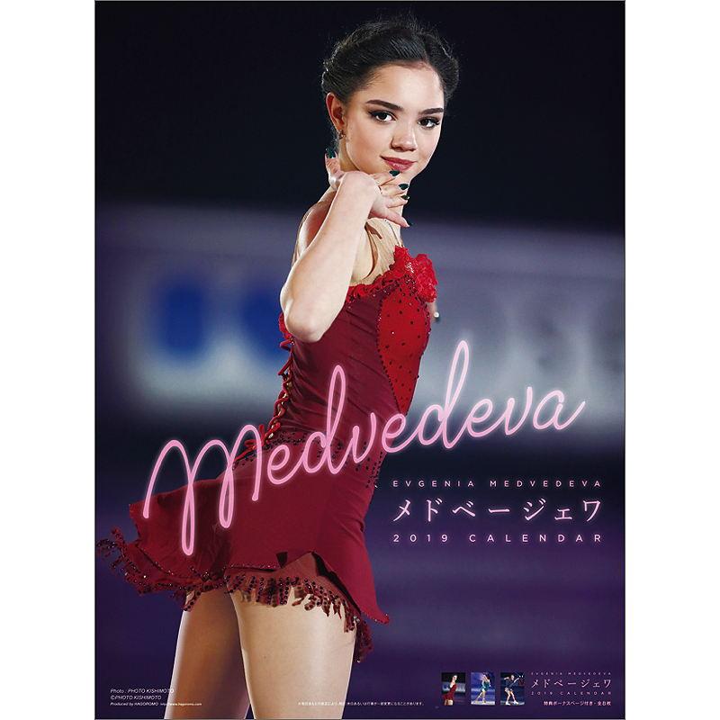 2019年版 カレンダーエフゲニア・メドベージェワ壁掛けカレンダー  Evgenia Medvedeva figure skating