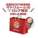 数量限定!2019新春福袋 2019年マトリョーシカ福袋 ¥11,111(税別)送料無料!1月7日より出荷開始