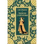 ロシア古典文学