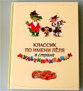 「レオニード・シュヴァルツマンの芸術」ロシアアニメの最長老の歩みロシア語(一部英語)1518405