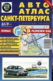 ロシア&ソ連地図シリーズ乗用車ポケット地図・小型版(道路標識付)「サンクトペテルブルク」