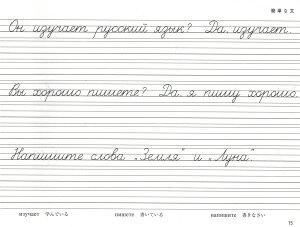 『新ロシア語習字帳』(ロシア語アルファベット筆記体練習帳)