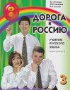 「ロシアへの道」 第3集 その1〜中級ロシア語教科書〜(中級者向:基礎ロシア語教科書)