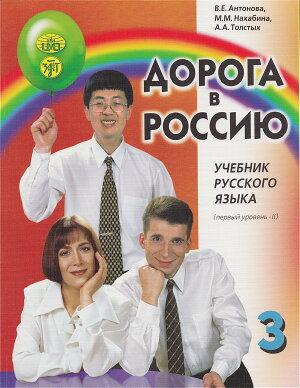 「ロシアへの道」第3集その2〜中級ロシア語教科書〜(中級者向:基礎ロシア語教科書)