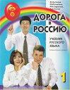 「ロシアへの道」 第1集〜初級ロシア語教科書〜(初級者向:ロシア語参考書)1518403