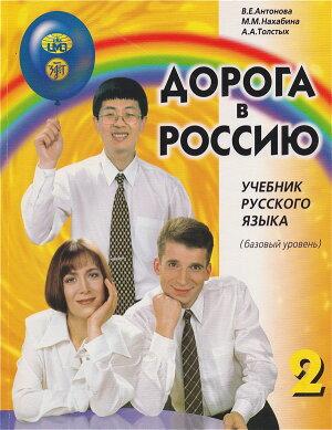 「ロシアへの道」第2集〜初級ロシア語教科書〜(初級者向:ロシア語参考書)1514746