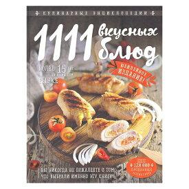 「1111の美味しい料理」レシピ集ロシア語 1522329 Русская кухня