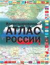 「ロシア イラストアトラス」ロシア大アトラス ロシアの歴史と地図「 Иллюстрированный атлас России」…