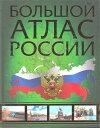 「ロシア地図 イラストアトラス」第4版増補改訂版カラー写真、イラスト オールカラー