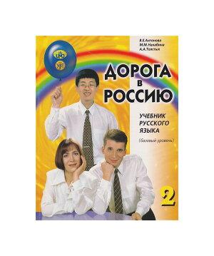 「ロシアへの道」第1集〜初級ロシア語教科書〜(初級者向:ロシア語参考書)